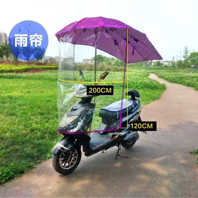 摩托车雨棚加大加厚电动车雨伞不锈钢加长女士摩托车通用挡雨伞棚
