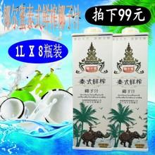 椰尔蜜生榨椰奶椰汁海南泰式鲜榨椰子汁饮料 1L*8瓶多省包邮