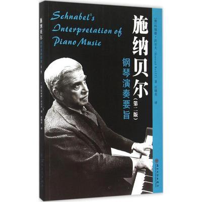 施纳贝尔钢琴演奏