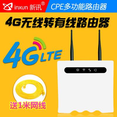 电信4g3g转有线路由器