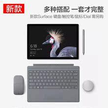 Microsoft/微軟 Surface Pro i5 8G 256G平板電腦二合一Win10新品