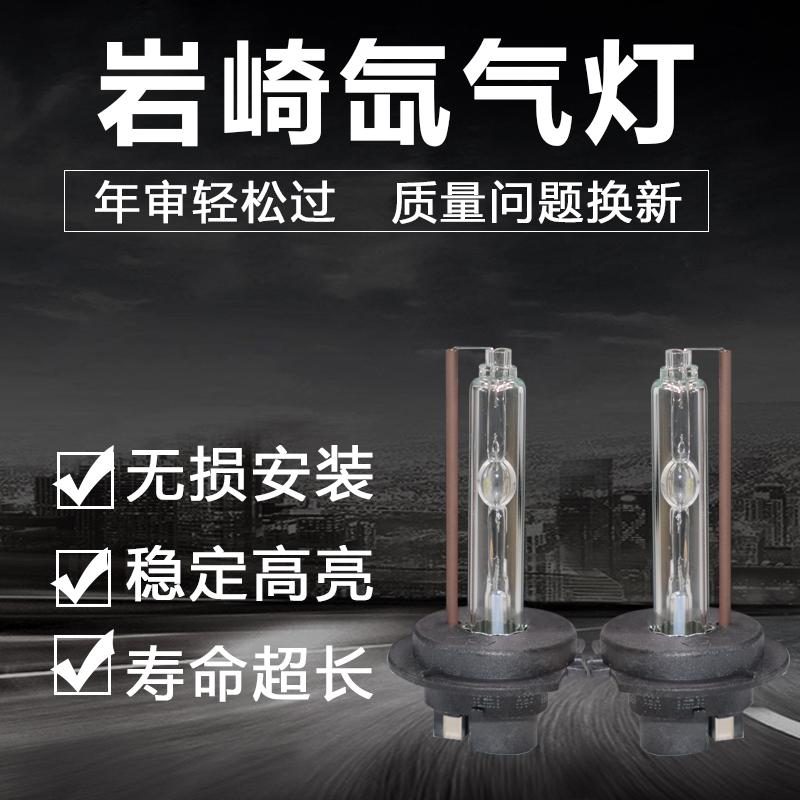 岩崎疝气灯汽车大灯超亮强光改装氙气灯泡D1S2S3S4S H11D2H 9012