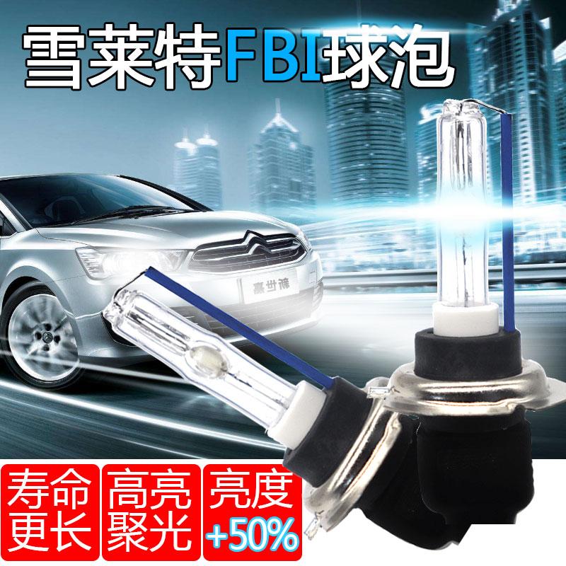 汽车大灯改装超强亮光FBI4300K HLD氙气灯球泡H1 H7 H11 9006 D2H