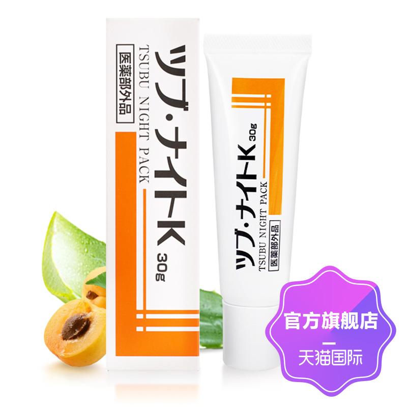 日本tsubu night pack脂肪粒去除神器 眼部去油脂粒膏女眼霜/眼膜