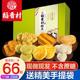 稻香村无糖精食品糕点适合老人吃的软零食中老年人吃营养健康礼盒