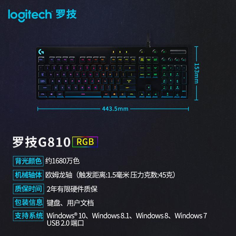 送压枪宏 罗技G810+g502+G903游戏键鼠套装机械键盘鼠标G633耳机