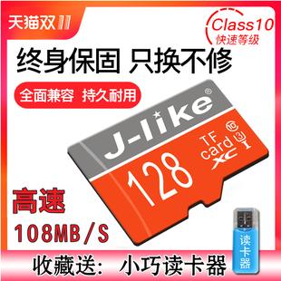 吉莱克 128g闪存卡高速行车记录仪64g存储专用tf卡32g监控手机16g内存sd卡8G蓝牙音箱耳机4G相机32g高速C10卡
