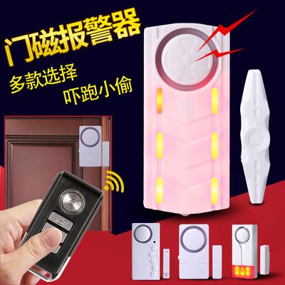 门磁感应器