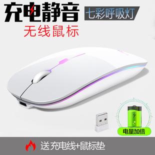无线鼠标可充电七彩发光静音无声光电女生电脑办公笔记本无限游戏
