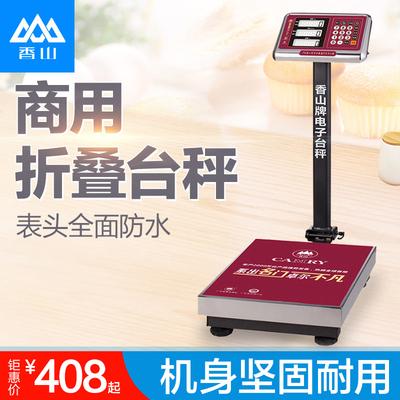 香山精准折叠电子台秤电子秤/计价150公斤电子称快递秤300KG