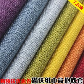 素色加厚棉麻亚麻布沙发布料纯色粗麻面料老粗布帆布手工DIY桌布