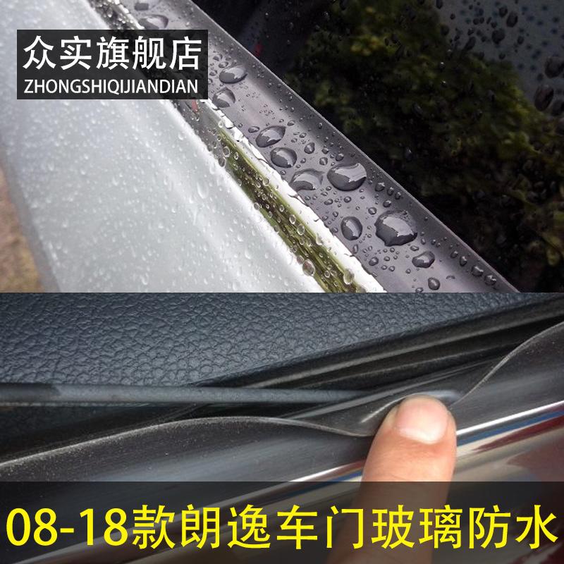 朗逸车窗玻璃密封条