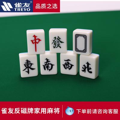 雀友旗舰店雀友麻将机专用麻将四口机麻将牌竹丝反磁牌家用麻将牌