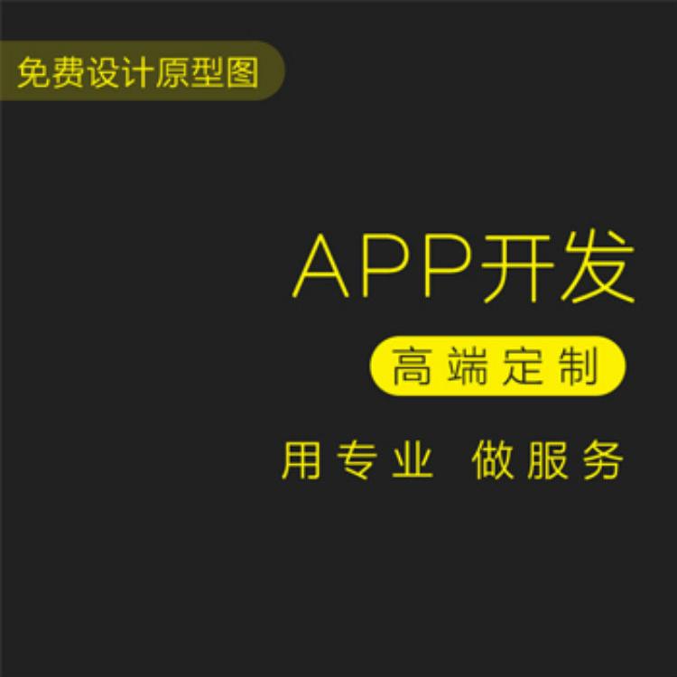 手机app开发制作直播商城淘宝客软件app返利软件开发定制设计源码