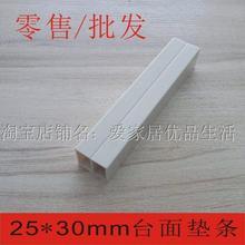 人造大理石台面橱柜塑钢垫条板材台面垫条橱柜2530石英台面垫条