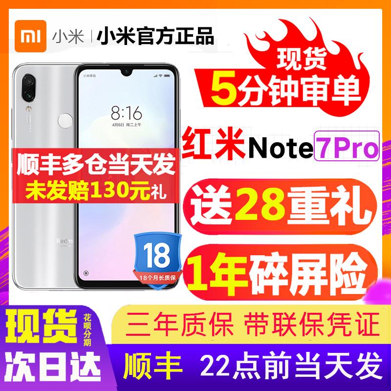 【直降300】Xiaomi/小米 redmi note 7 pro红米Note7Pro新手机CC9
