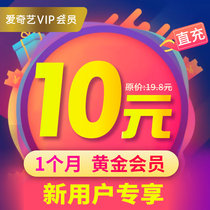 (first charge 10 yuan) first Charge special echo VIP member Golden monthly card 1 months Echo member month