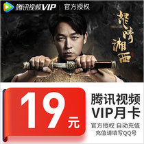 Tencent video VIP member 1 months Tencent Hollywood video VIP member monthly card one month card direct charge