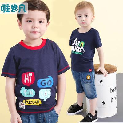 特卖|唯思凡童装2018夏季上新男小童休闲清凉短袖T恤潮