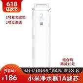Xiaomi/小米净水器1A滤芯厨下3in1三合一1号复合滤芯2号RO反渗透