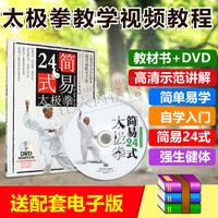 杨式杨氏太极拳教程简易24式二十四式自学入门教学视频书DVD光盘