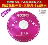九针孔手柄 USB 中文游戏300合一DVD EVD便携影碟机FC光盘光碟图片