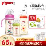 贝亲宽口径新生儿PPSU奶瓶婴儿奶瓶宝宝手柄吸管奶瓶塑料耐摔正品
