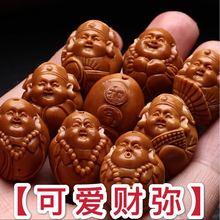 橄榄核雕纯手工雕刻可爱财弥罗汉文玩手串男女手链核单颗单籽包邮