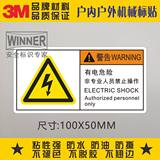 Hot sale 3M warning sign sticker has electric danger non-professionals prohibit operating mechanical equipment surface label