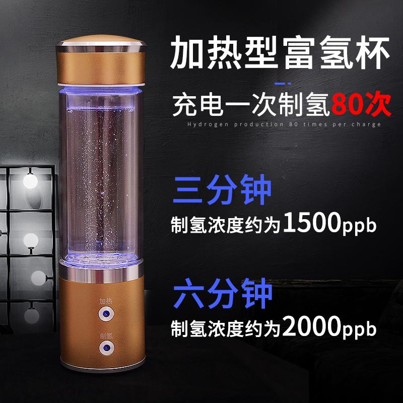 高浓度可加热型富氢水杯弱碱负离子电解水素杯国产养生富氢杯水素