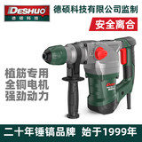Deshuo electric hammer electric multi-function planting reinforced concrete industrial grade high-power impact drill hit concrete safety clutch
