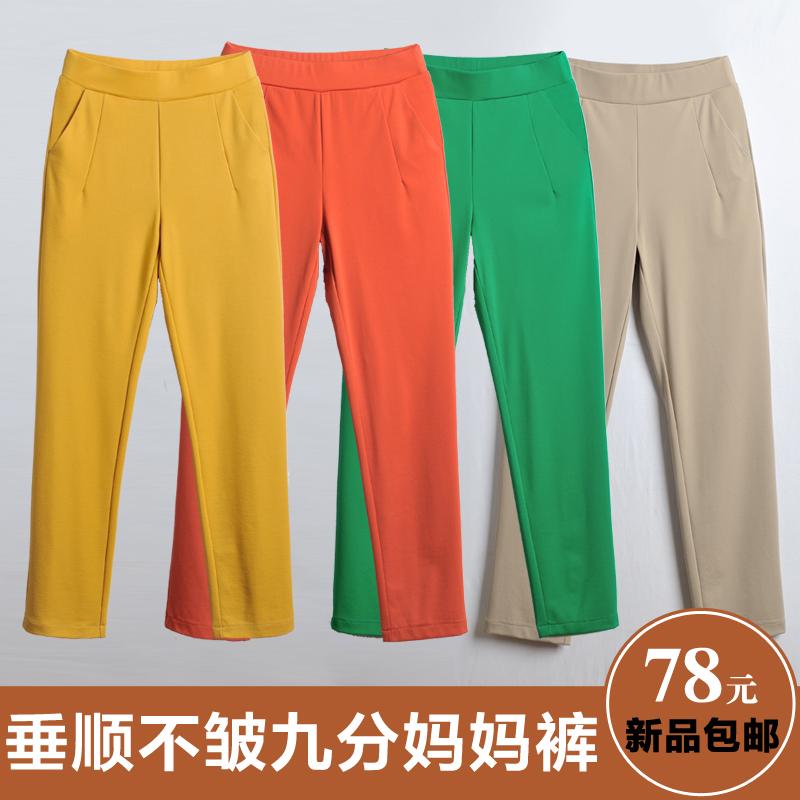 女裤彩裤大码