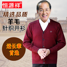 Hengyuanxiang Middle-aged and Old-aged Woollen Sweaters, Men's cardigans, Fathers, Grandpa, Thickened and Furry Knitted Sweaters, Cashmere Coats