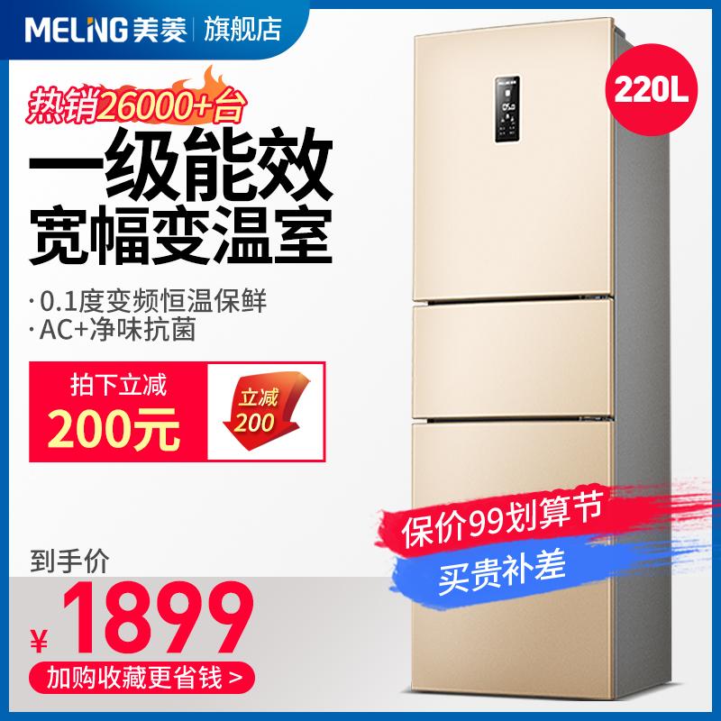 MeiLing/美菱 BCD-220WP3CX 电冰箱三门变频风冷无霜小型家用节能