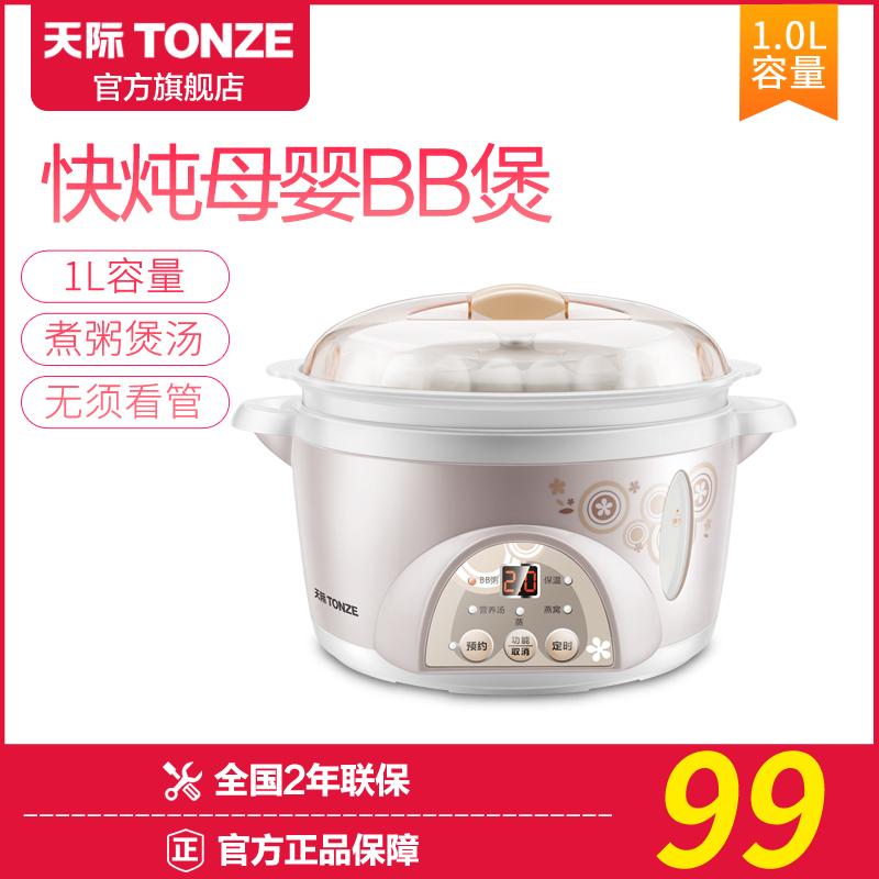 白瓷宝宝煮粥锅