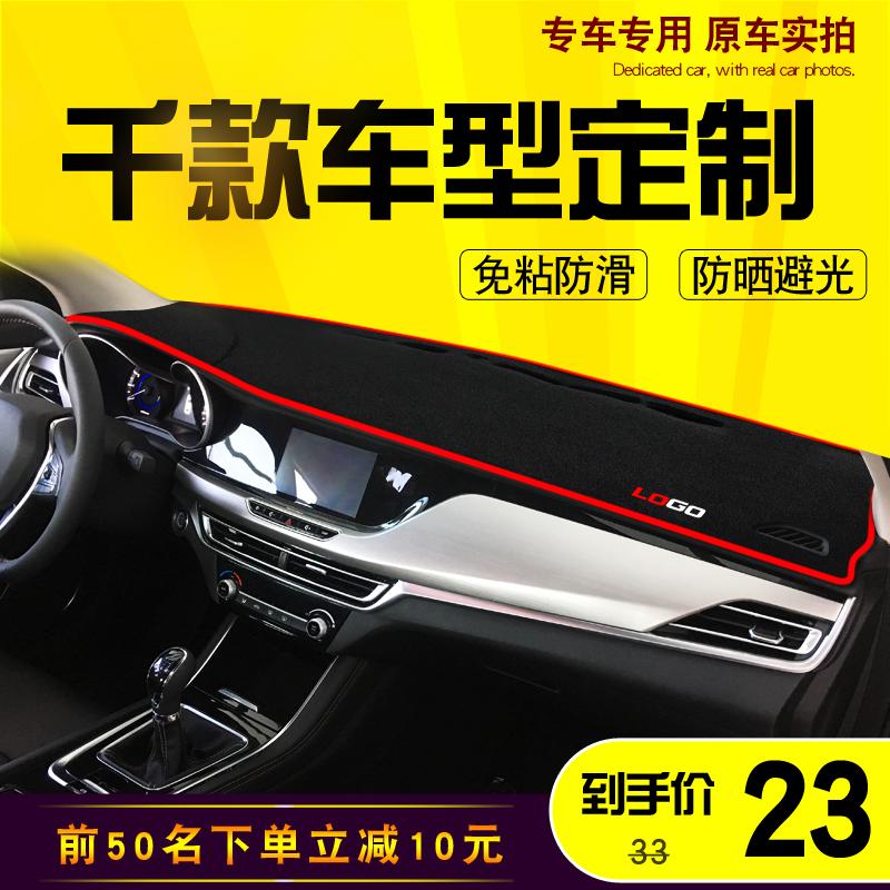 汽车前面铺的垫子车内仪表盘避光垫遮阳防晒隔热中控驾驶台面垫子