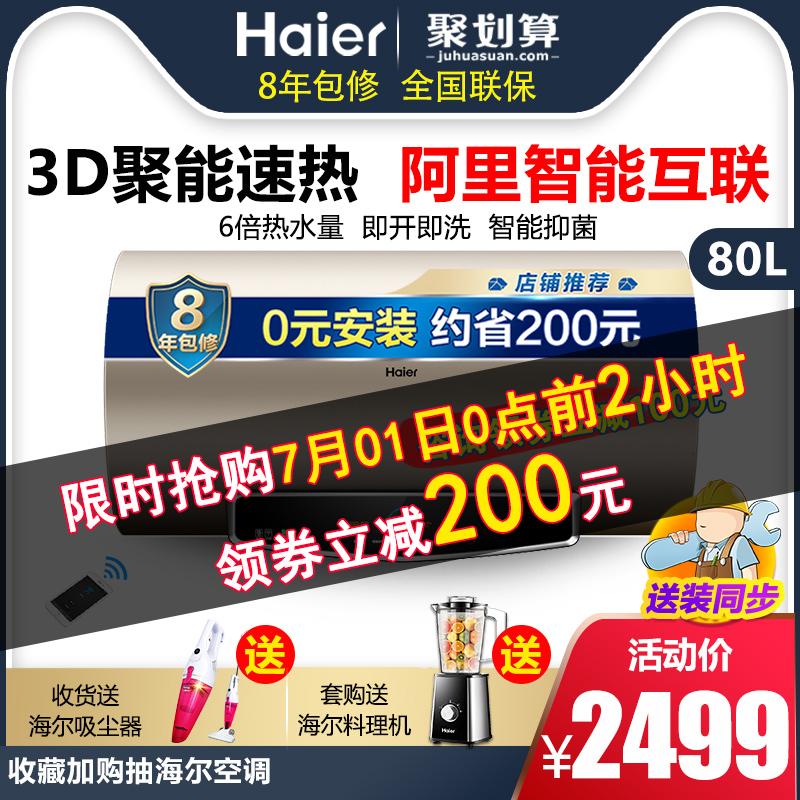 U1智能热式3D速热电热水器海尔EC8005-TF