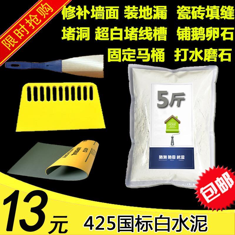 425国标白水泥散装砌墙补缝换地漏快硬速干防水火耐高温家用包邮