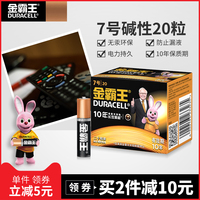 金霸王7号电池AAA碱性小电池七号空调电视儿童玩具遥控器鼠标闹钟燃气表干电池20粒批发1.5V