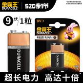方块方形万用表干电池 金霸王电池9V碱性电池万用表玩具话筒1粒装