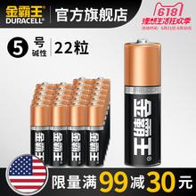 金霸王电池5号电池碱性电池儿童玩具电池遥控器鼠标干电池22粒