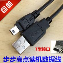 步步高原装T1 T2 T500S点读机数据线T600 T800-E学习机USB下载线+