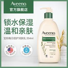 美国品牌Aveeno艾惟诺燕麦保湿补水女润肤乳354ml男滋润身体乳