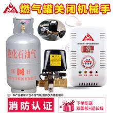 燃气报警器饭店自动切断阀钢瓶天然气厨房煤气罐液化气罐消防认证