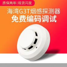 G3T点型光电感烟火灾探测器烟雾报警器烟感 海湾烟感探测器JTY