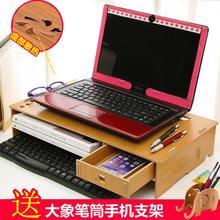 显示器增高架笔记本垫高散热底座 笔记本电脑增高架桌面键盘收纳