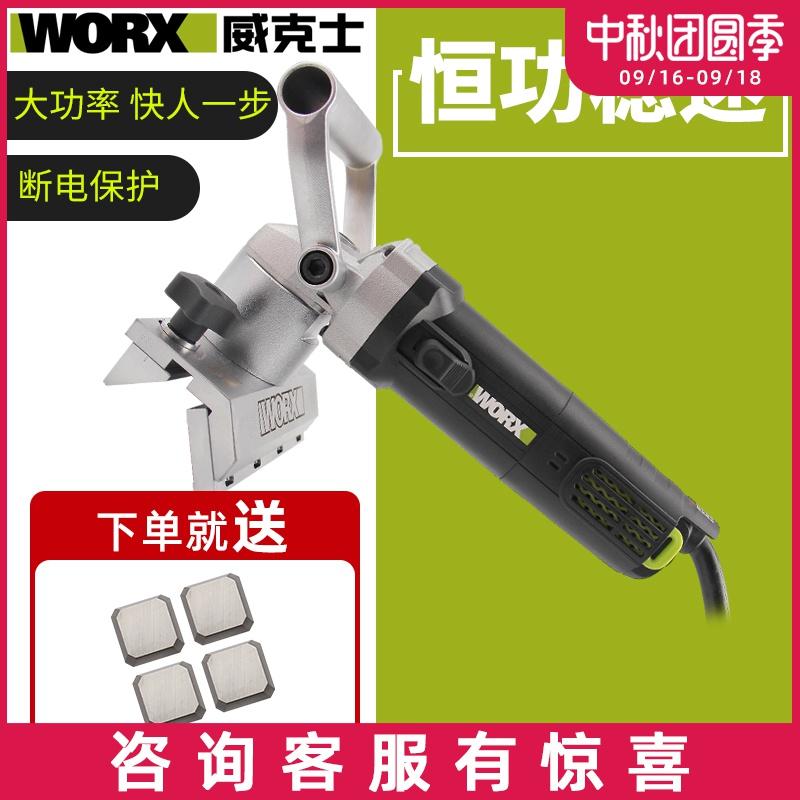 威克士倒角机WU771手提式大功率1400W倒边倒直角机专业倒角机工具