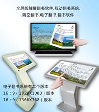 全屏版触屏翻书软件互动翻书系统隔空翻书电子翻书翻书软件下载