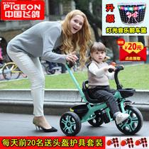 飞鸽儿童三轮车脚踏车1-3-5-2-6岁大号 带斗宝宝小孩 婴儿手 推车