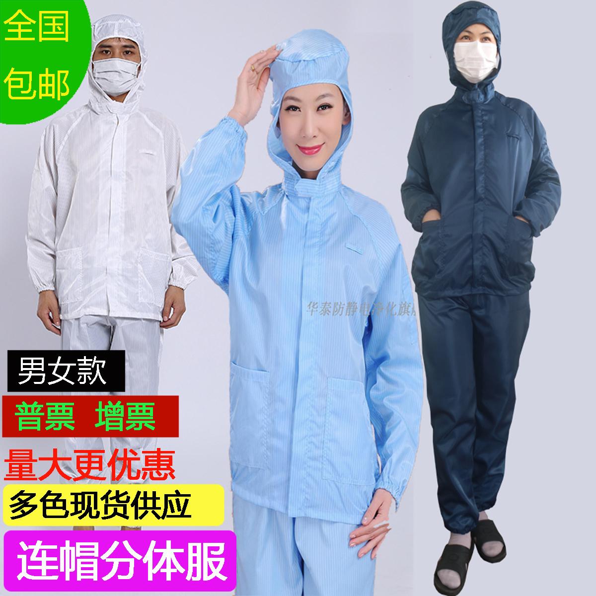 Пыленепроницаемое одежда Артикул 39595202559